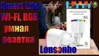 Умная WiFi розетка с RGB подсветкой от Smart Life (Умный дом)