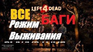 ВСЕ БАГИ LEFT 4 DEAD 2!!!