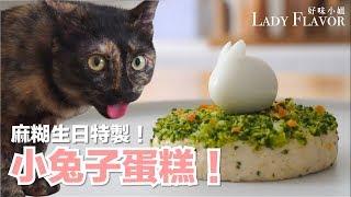【好味貓廚房】EP91 - 麻糊生日特製,好簡單小兔子蛋糕!