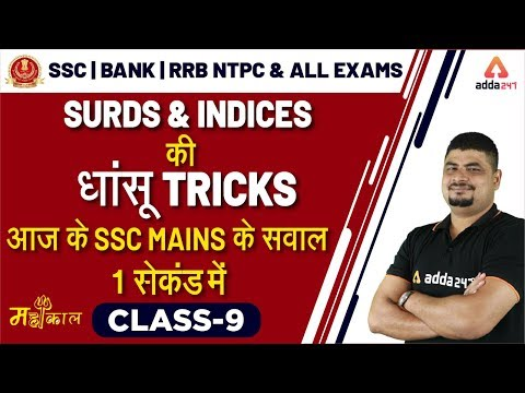 Surds & Indices | Maths Dhasu Tricks | SSC CGL, BANK, RRB NTPC, UP SI