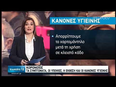 Κορονοϊός: Τα συμπτώματα, οι υποψίες, η έκθεση και οι κανόνες υγιεινής | 28/02/2020 | ΕΡΤ