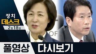 국회서 환영받지 못한 추미애·이인영, 논란 5일 만에 뒷북 사과 | 2020년 2월 18일 정치데스크