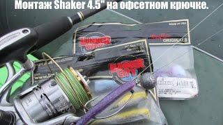 Lunker city shaker 6 вес приманки
