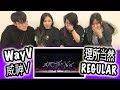 [MV REACTION] WayV 威神V -- REGULAR 理所当然