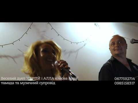 """Веселий дует """"Я і АЛЛА кльова пара"""", відео 1"""