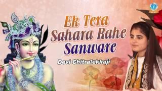 Ek Tera Sahara Rahe Sanware Bhajan Mala Devi Chitralekhaji