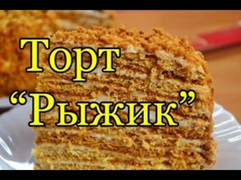 """Вкуснейший торт """"Рыжик"""" со сметанным кремом"""
