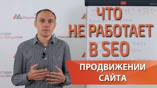 Что не работает в SEO 2018 году при продвижении сайта, серая раскрутка — Максим Набиуллин