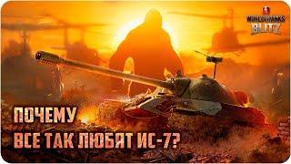 Мастер на ИС7 World of Tanks Blitz