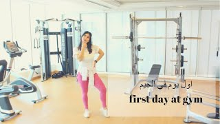 اول يوم بالجيم|How To Train The First Day At The Gym
