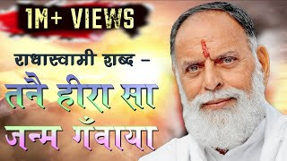 radha swami ke bhajan video