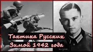 Тактика Русских Зимой 1942 года/ Воспоминания солдата вермахта. Эверт Готтфрид/ часть 2