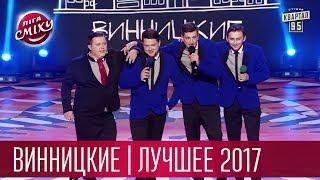 Плохая новость от Порошенко и Гройсмана - Винницкие   Лига Смеха Лучшее 2017