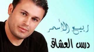 Rabee3 El Asmar - Dars El 3osha2 / ربيع الأسمر - درس العشاق