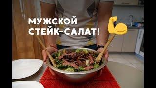 Готовит чисто мужской стейк-салат из постного мяса травяного откорма