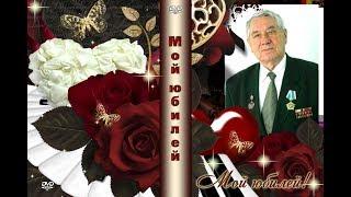 Дорогому папе  с 90-летним Юбилеем! Михаил Булыгин