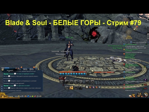 Blade & Soul - БЕЛЫЕ ГОРЫ - Cтрим #79