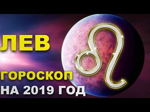 Лев. Гороскоп на 2019 год.
