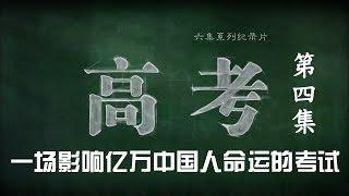 《高考》 第四集 走出大山 | CCTV纪录