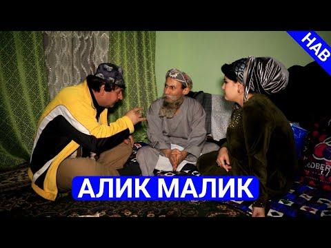 Бобои Мерган - Алик Малик