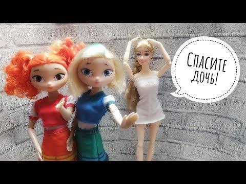 Куклы сказочный патруль |Спасите дочь!2 серия  | Мультик сказочный патруль  | Аленка и Снежка
