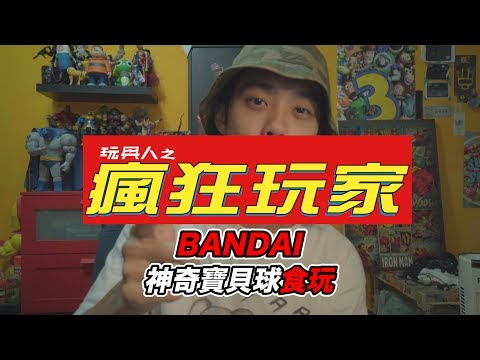 瘋狂玩家Vol1: 日本大爆紅的「神奇寶貝球」食玩 (挑戰一分鐘開箱!!!)