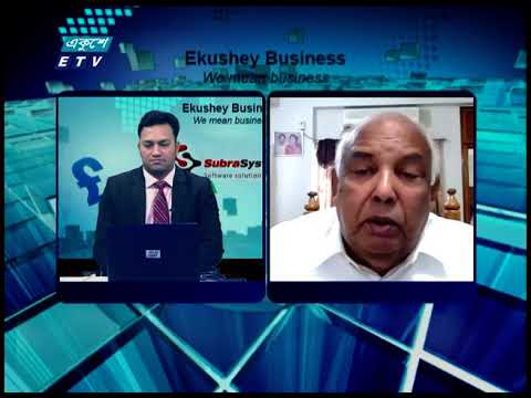 Ekushey Business || একুশে বিজনেস || 18 April 2021 || ETV Business