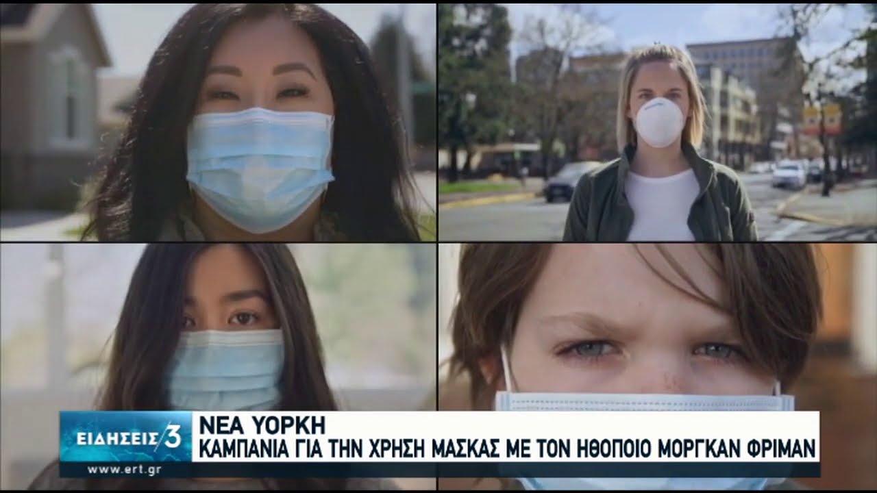 Νέα Υόρκη: Ο Μόργκαν Φρίμαν σε καμπάνια για τη χρηση μάσκας | 18/07/2020 | ΕΡΤ