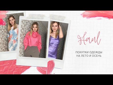 ПОКУПКИ ОДЕЖДЫ :Тренды, Нереальные костюмы tie dye, лучшее с SHEIN