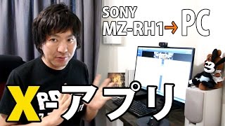 xアプリで簡単にMDからPCヘ!SONY Hi-MD WalkMan MZ-RH1がやってきた!後編