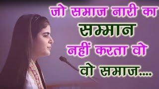 जो समाज नारी का सम्मान नहीं करता वो समाज !