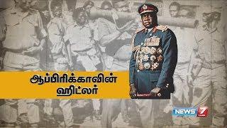 இடி அமீன்னின் கதை | Idi Amin Dada's Story | Former President of Uganda | News7 Tamil