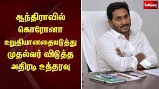 ஆந்திராவில் கொரோனா உறுதியானதையடுத்து முதல்வர் விடுத்த அதிரடி உத்தரவு| AndhraPradesh |JaganMohanReddy