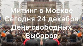 Митинг в Москве сегодня 24 декабря Видео. День свободных выборов. Яшин ждал Навального.