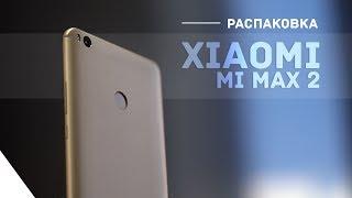 Xiaomi Mi Max 2. Распаковка лучшего фаблета 2017.