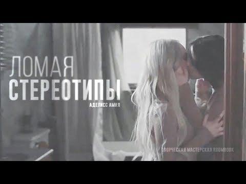 ROOMBOOK || Аделисс Амиа. Ломая стереотипы