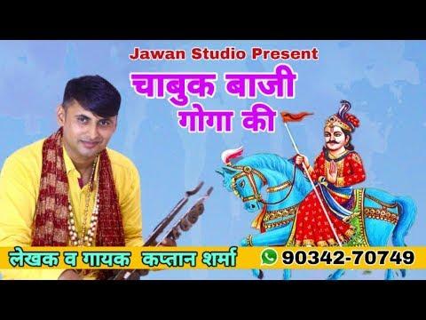2019 गोगा पीर भजन चाबुक बाजी गोगा कीSinger:- Kaptan SharmaJAWAN STUDIO HD Full HD