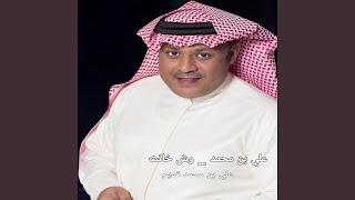مازيكا علي بن محمد _ وش خانت تحميل MP3