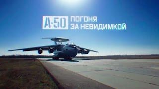 Военная приемка. А-50. Погоня за невидимкой