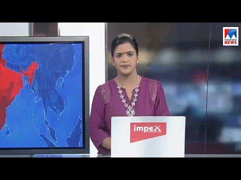 ഒരു മണി   വാർത്ത   1 P M News   News Anchor - Shani Prabhakaran  June 13, 2019