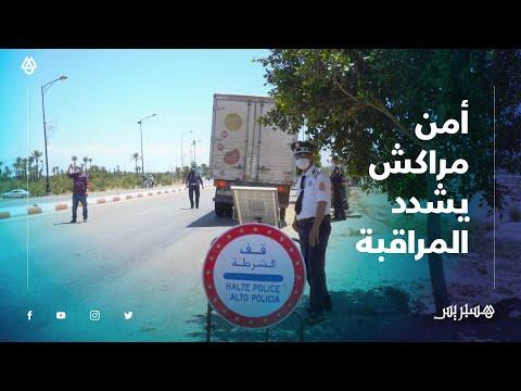 الأمن يشدد المراقبة عند مداخل ومخارج مدينة مراكش