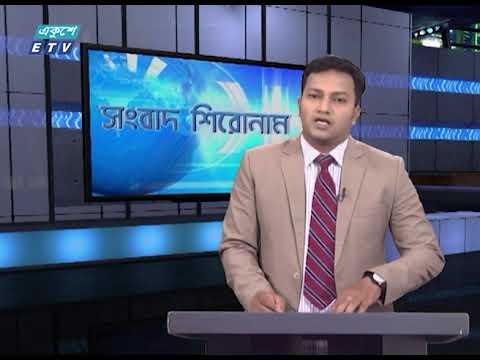 04 PM News Headline || সংবাদ শিরোনাম || 11 April 2021 || ETV News