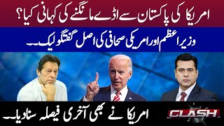 American Government's Blunt Reply To PM Imran Khan?   Clash with Imran Khan   14 July 2021   GNN