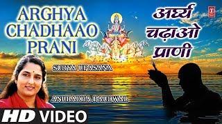 Surya Bhajan I Arghya Chadhaao Prani I God Surya Bhajan I ANURADHA PAUDWAL I Surya Upasana