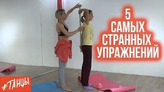 Самые СТРАННЫЕ упражнения для балета и растяжки. Разбираем с Элеонорой Богдановой