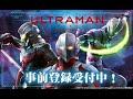 アニメ『ULTRAMAN』がスマホアプリで登場!新作アプリゲーム『ULTRAMAN:BE ULTRA』公式サイトオープン&事前登録受付開始