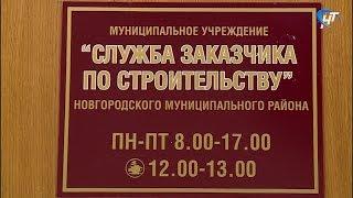 В Новгородском районе разгорается крупный коррупционный скандал