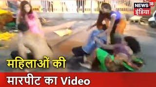 MP: Ujjain में महाकाल मंदिर के सामने दो महिलाओं ने की मारपीट   News18 India
