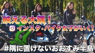 インスタバイク女子3人が行く!鹿児島大隅ツーリング!Likeawind#654