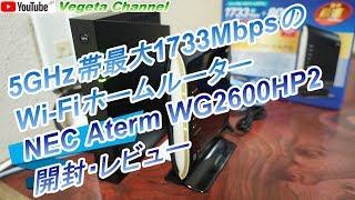 5GHz帯最大1733MbpsのWi-Fiホームルーター NEC Aterm WG2600HP2 開封・レビュー